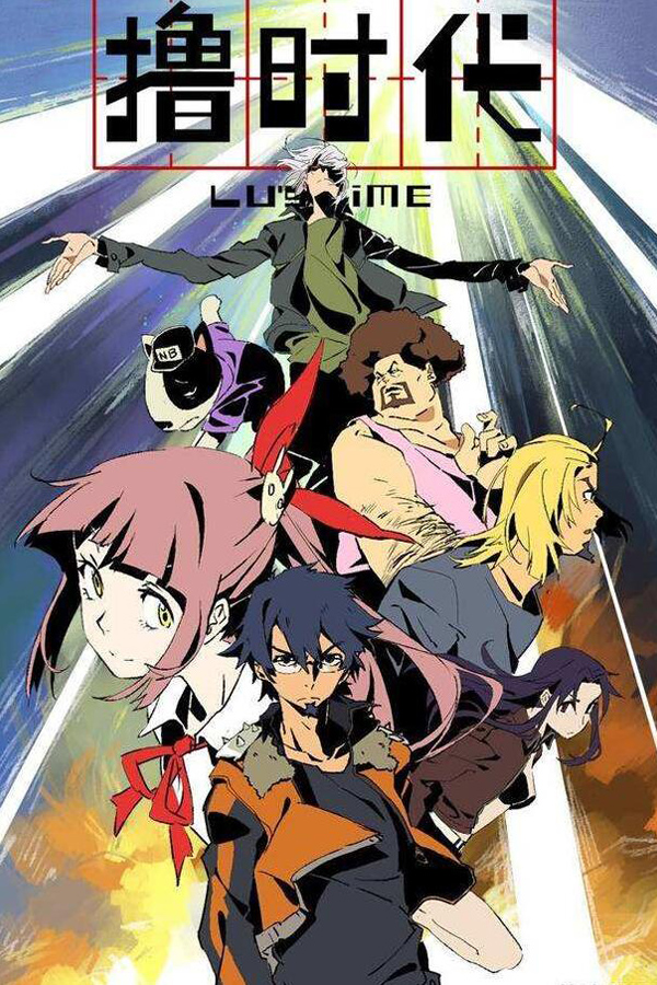 LU's TIMEシリーズⅡ