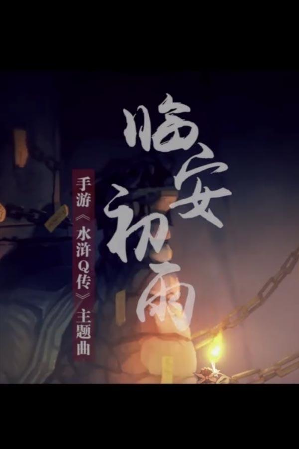 水滸Q伝 ゲームPV